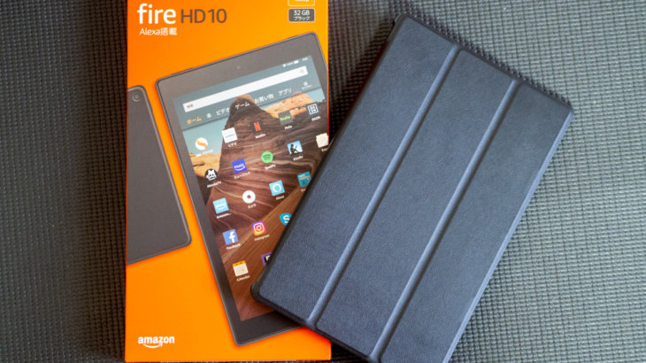 Fire HD 10を2019年モデルを衝動買い!【快適は正義】